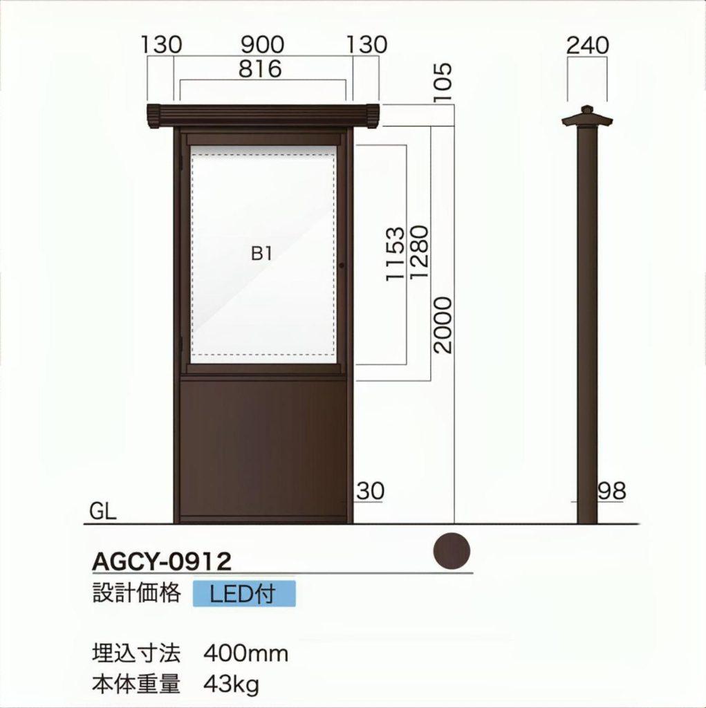 美装のアルミ看板のAGCY-0912