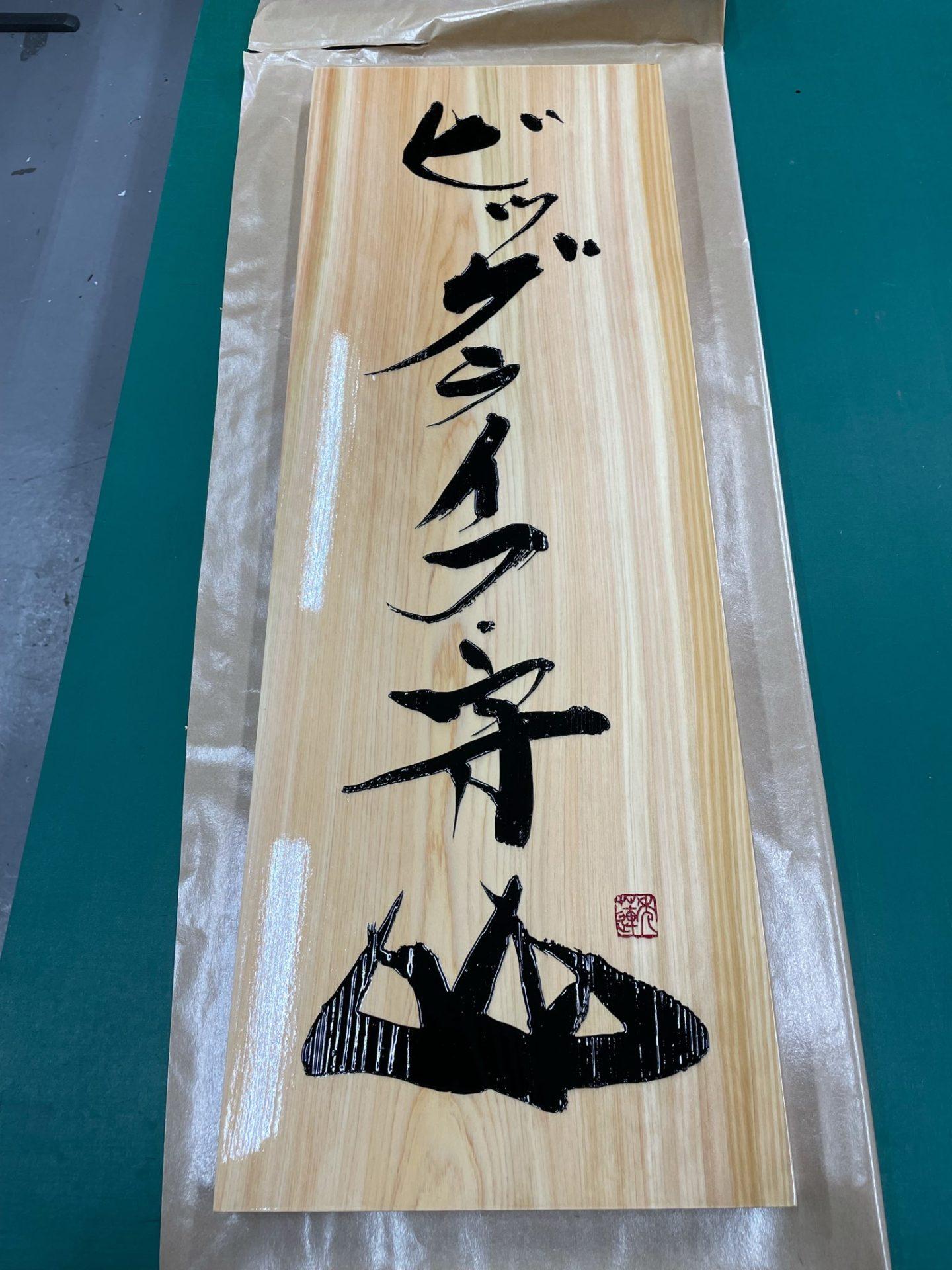 木彫り看板(木製看板)
