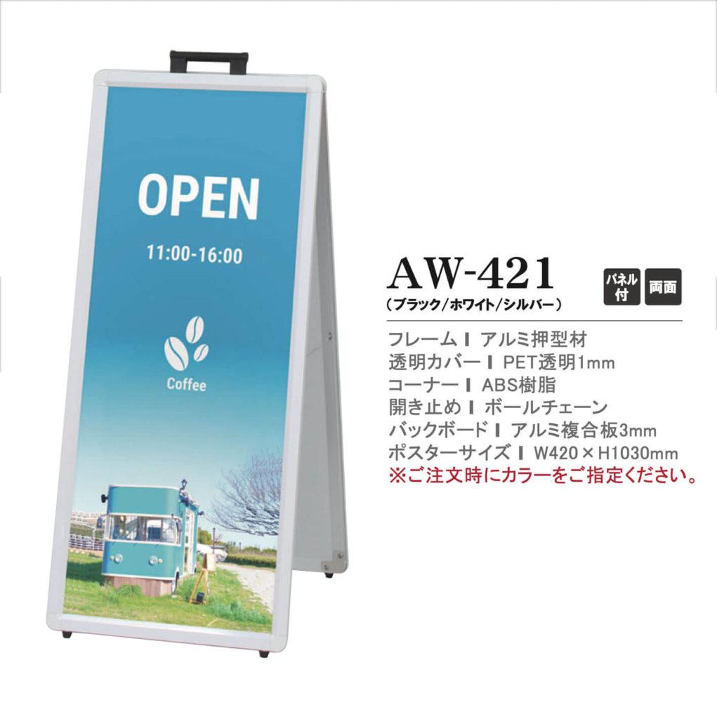 ファーストのポスタースタンドのAW-421