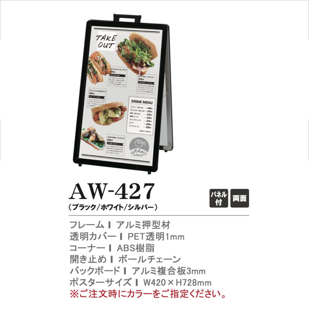 ファーストのポスタースタンドのAW-427