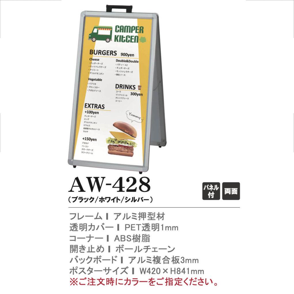 ファーストのポスタースタンドのAW-428