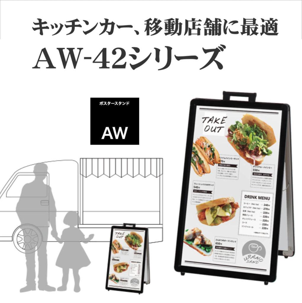 ファーストのポスタースタンドのAW-42シリーズ